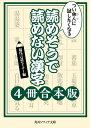 つい他人に試したくなる 読めそうで読めない漢字【4冊 合本版】【電子書籍】[ 現代言語セミナー ]