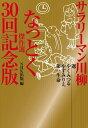 サラリーマン川柳 なっとく傑作選 30回記念版【電子書籍】
