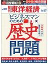 週刊東洋経済 2014年9月27日号特集...
