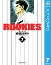 ROOKIES 7【電子書籍】[ 森田まさのり ]