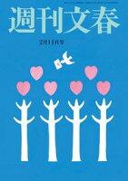 週刊文春2月11日号[雑誌]