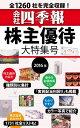 会社四季報 株主優待大特集号 2016年版【電子書籍】