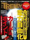 日経トレンディ 2016年 3月号 [雑誌]【電子書籍】[ 日経トレンディ編集部 ]