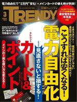 日経トレンディ2016年3月号[雑誌]