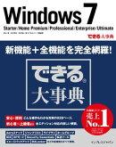 �Ǥ������ŵ Windows 7 Starter/Home Premium/Professional/Enterprise/Ultimate