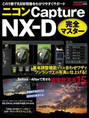 �˥��� Capture NX-D �����ޥ�����
