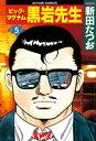 ビッグ・マグナム黒岩先生 (5)【電子書籍】[ 新田たつお ]