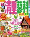 るるぶ清里 蓼科 八ヶ岳 諏訪'17【電子書籍】