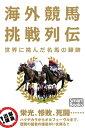 海外競馬挑戦列伝 世界に挑んだ名馬の蹄跡【電子書籍】[ 木古場純 ]