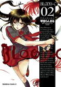 BLOOD-C(2)【電子書籍】[ 琴音 らんまる ]