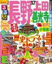 るるぶ長野 上田 善光寺 松代 小布施'17【電子書籍】