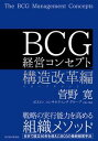 BCG 経営コンセプト 構造改革編【電子書籍】[ 菅野寛 ]