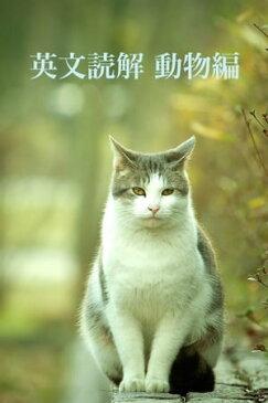 英文読解 動物編楽しく読んで身につく読解力!【電子書籍】[ むれ ]