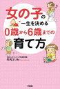 女の子の一生を決める 0歳から6歳までの育て方【電子書籍】[ 竹内エリカ ]