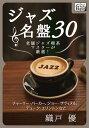 ジャズ名盤30 老舗ジャズ喫茶マスターが厳選!チャーリー・パーカー、ジョー・ザヴィヌル、デューク・エ