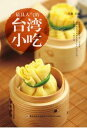 最具人气的台湾小吃【電子書籍】[ 王森 ]