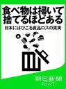 食べ物は掃いて捨てるほどある 日本にはびこる食品ロスの真実【電子書籍】[ 朝日新聞 ]