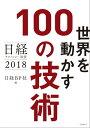 日経テクノロジー展望2018世界を動かす100の技術【電子書籍】