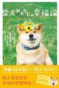 柴犬MARU的幸福論柴犬まるの幸福論【電子書籍】[ 小川仁志 ]