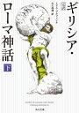 完訳 ギリシア ローマ神話 下【電子書籍】 トマス ブルフィンチ