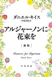 アルジャーノンに花束を〔新版〕【TBS系 4月スタート 毎週(金)22時から】