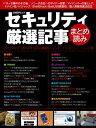 セキュリティ厳選記事まとめ読み(日経BP Next ICT選書)【電子書籍】