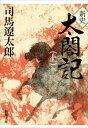 新史 太閤記(上)(新潮文庫)【電子書籍】[ 司馬遼太郎 ]