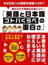 なぜ日本人は英語を間違うのか?読むだけで英語力が身につく!「英語と日本語 コトバくらべの面白さ」【電子書籍】[ 牧野高吉 ]