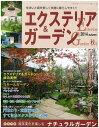 エクステリア&ガーデン2014年秋号No.41【電子書籍】[ ブティック社編集部 ]