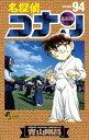 名探偵コナン(94)【電子書籍】[ 青山剛昌 ]...