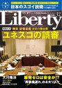 The Liberty (ザリバティ) 2015年 12月号【電子書籍】[ 幸福の科学出版 ]