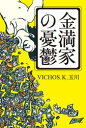 金満家の憂鬱【電子書籍】 VICHOS.K.玉川