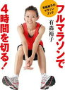 有森裕子のマラソンブック フルマラソンで4時間を切る!【電子書籍】[ 有森裕子 ]