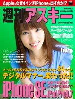 週刊アスキーNo.1072(2016年3月29日発行)