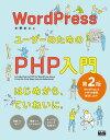 WordPressユーザーのためのPHP入門 はじめから ていねいに。[第2版]【電子書籍】 水野 史土