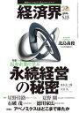 経済界 2014年5月13日号2014年5月13日号【電子書籍】