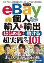 eBay個人輸入&輸出 はじめる&儲ける 超実践テク【電子書籍】[ 林一馬 ]