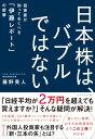 日本株は、バブルではない【電子書籍】[ 藤野英人 ]