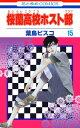 桜蘭高校ホスト部(クラブ)15【電子書籍】[ 葉鳥ビスコ ]