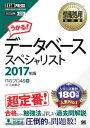 情報処理教科書 データベーススペシャリスト 2017年版【電子書籍】[ ITのプロ46 ]
