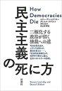 民主主義の死に方ー二極化する政治が招く独裁への道ー【電子書籍】[ スティーブン・レビツキー;ダニエル・ジブラット ]