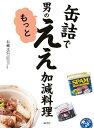 缶詰で 男のもっとええ加減料理【電子書籍】[ 石蔵文信 ]