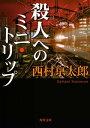殺人へのミニ・トリップ【電子書籍】[ 西村 京太郎 ]