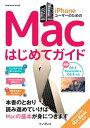 iPhoneユーザーのためのMacはじめてガイド -Mac OS X Yosemite & iOS8対応-【電子書籍】[ インプレス ]