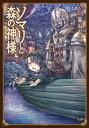 ソマリと森の神様 2巻【電子書籍】[ 暮石ヤコ ]