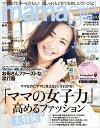 mamagirl(ママガール) 2017年春号【電子書籍】