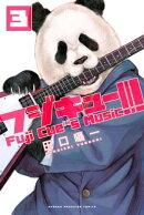 �ե����塼!!! ��Fuji Cue��s Music��