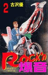 Rock'n爆音 2【電子書籍】[ 古沢優 ]