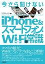 今さら聞けない iPhone&スマートフォン・Wi-Fiの常識【電子書籍】[ トリプルウイン ]