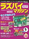 ラズパイマガジン2015年秋号(日経BP Next ICT選書)【電子書籍】